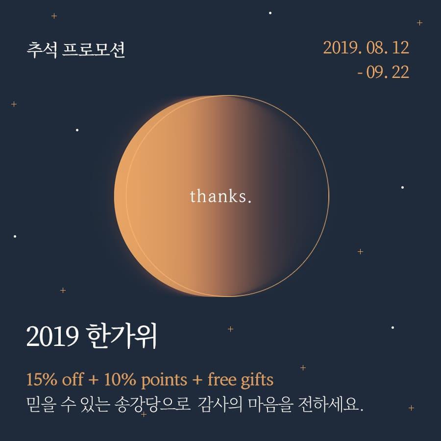 송강당 2019추석 프로모션