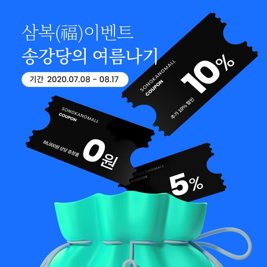 송강당 삼복(福)이벤트, 송강당의 여름나기