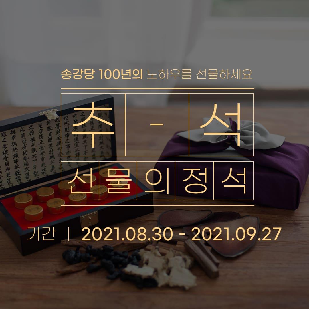 2021 송강당 추석 프로모션 #선물의정석