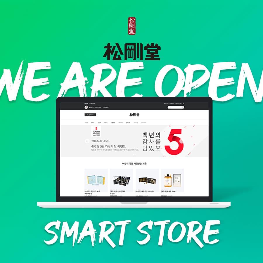 송강당 공식 네이버 스마트스토어 오픈